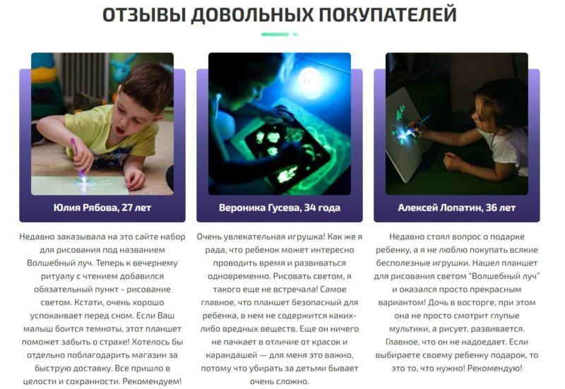 отзывы о Волшебном Луче реальные и проверенные